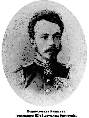 Руско-турската война – 140 години от гибелта на подполковник Калитин