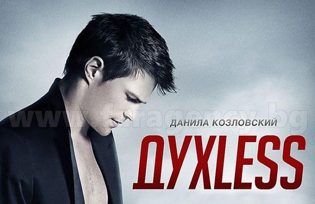 Гледаме цяла седмица руско кино под звездите