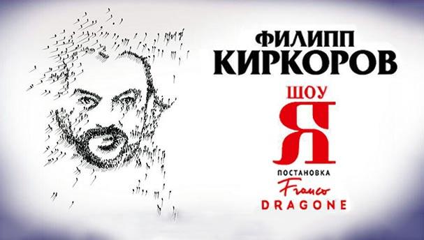 Филип Киркоров ще изнесе 5 концерта в България през септември