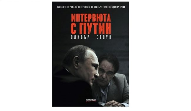Книга разкрива човешкото лице на Владимир Путин