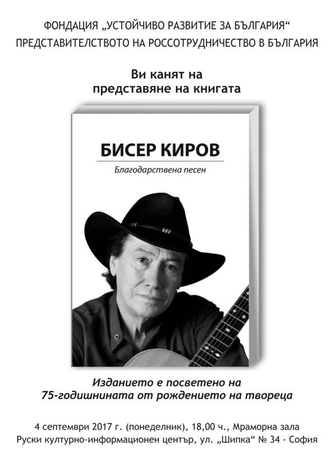 75 години от рождението на Бисер Киров