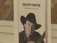 Книга за Бисер Киров представиха в РКИЦ