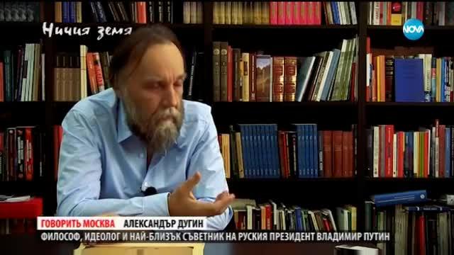 """""""Ничия земя"""": """"Мозъкът"""" на Путин"""