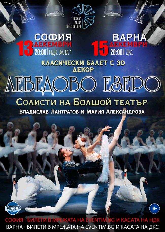 """Руски мултимедиен театър на балета представя """"Лебедово езеро"""""""
