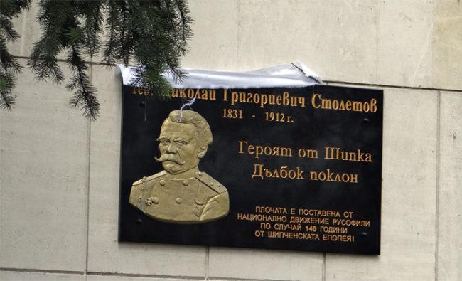 Плоча на ген. Столетов бе открита на едноименния булевард в столицата