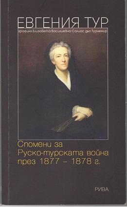 """Презентация на книгата """"Спомени за руско-турската война 1877-1878 г"""""""