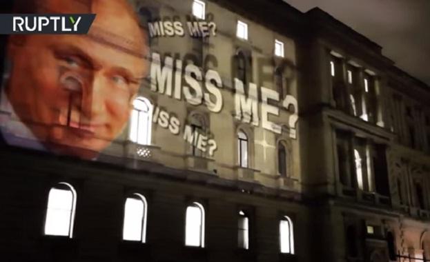 Демонстранти прожектираха лика на Путин върху британското външно министерство