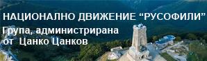Други групи и страници на русофили във Facebook
