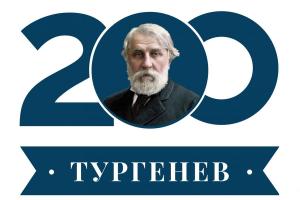 Отбелязаха 200 годишнината на Тургенев в Регионалната библиотека в Разград