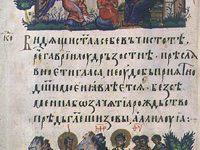Гостуване на Томичовия псалтир в България