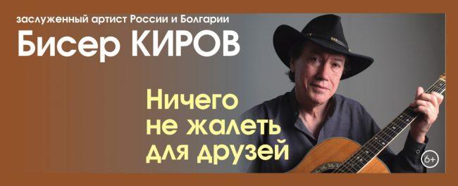 """Концерт в памет на Бисер Киров """"Ничего не жалеть для друзей"""""""