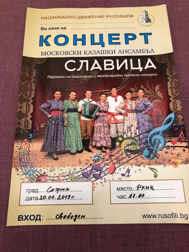 """Казашки ансамбъл """"Славица"""" в София"""