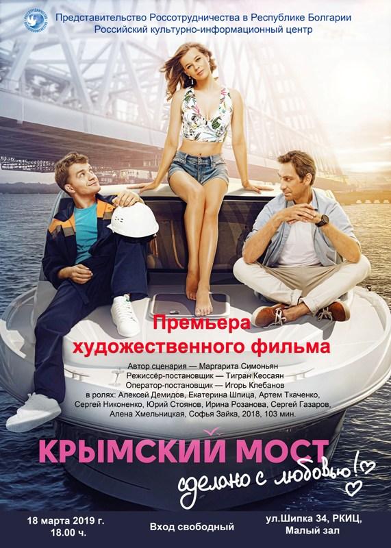 """Откриване на изложба """"Крим днес: поглед отвътре"""" -РКИЦ"""