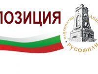 ПОЗИЦИЯ на Изпълнителното бюро на НД Русофили относно включването на България в хибридни войни и геополитически битки, чужди на нейните интереси