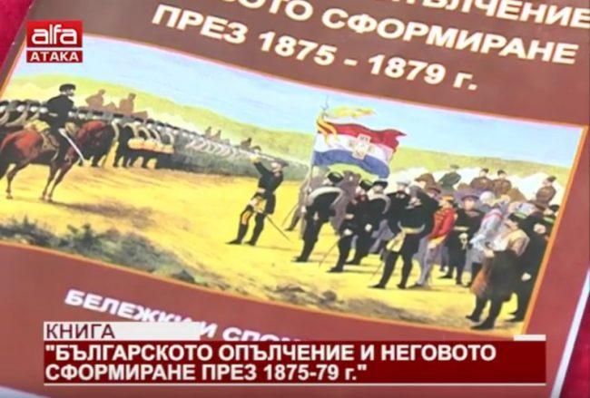 """Представяне на книгата """"Българското опълчение и неговото сформиране през 1875-1879 г."""""""