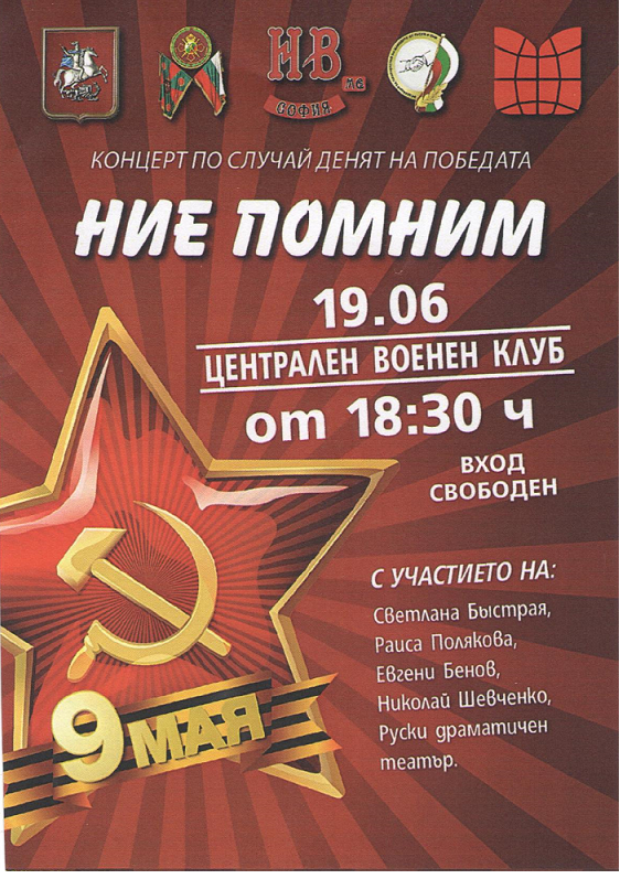 Концерт по случай деня на победата