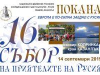 Програма на XVI Национален събор на приятелите на Русия