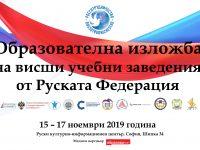 Изложба на висши учебни заведения от Руската Федерация