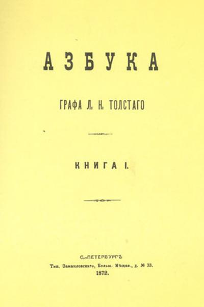 """На 13 ноември 1872 г., е публикувано първото издание на """"Азбука"""" на Лев Толстой."""