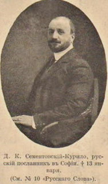 110 години от смъртта на посланик Сементовский-Курило