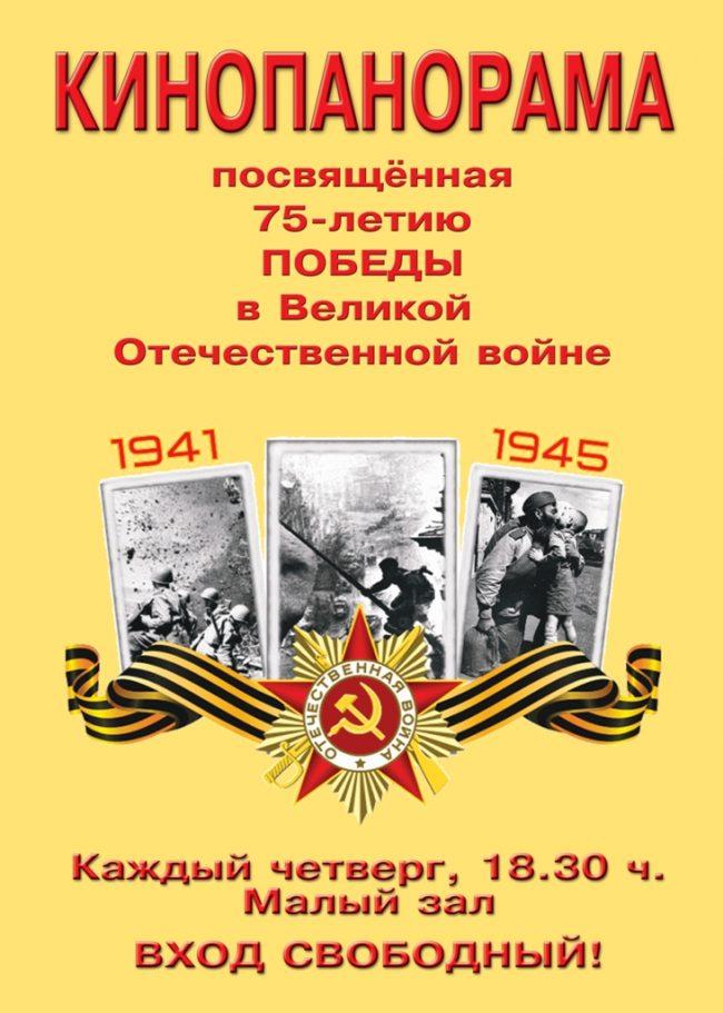 Програма на кинопанорамата в РКИЦ през март