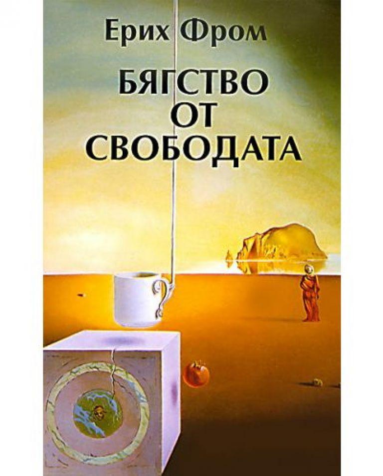 """""""Бягство от свободата""""- 120 години от рождението на автора  Ерих Фром"""
