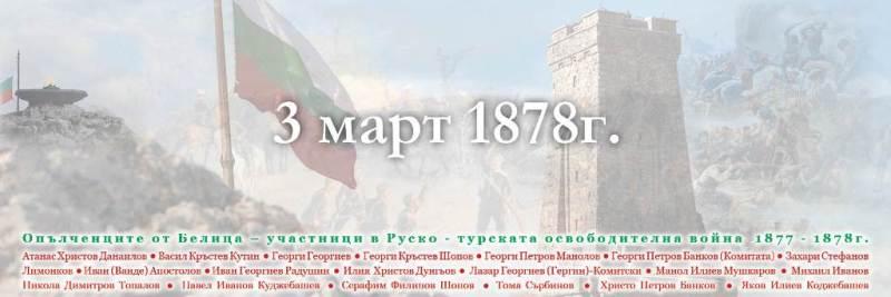 На 3-март Белица сведе чела пред хилядите герои