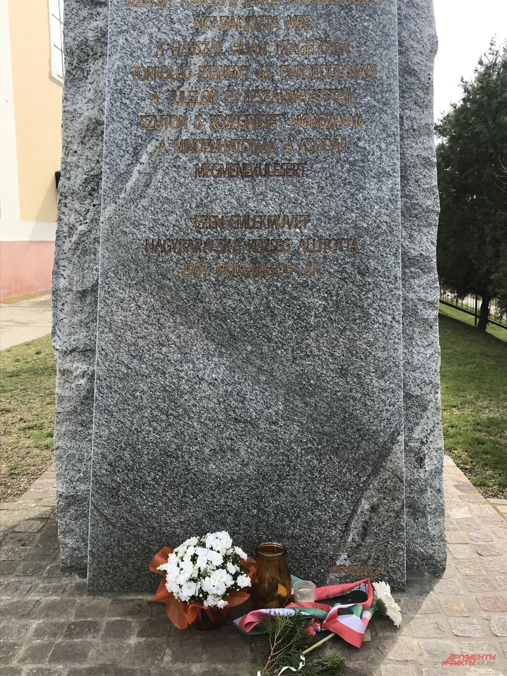 «Спас нас всех». Как в венгерской деревне чтят память советского офицера