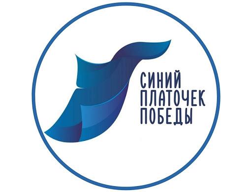 """НД """"Русофили"""" отбелязва Деня на победата с инициатива """"Синий платочек"""""""