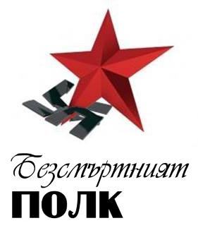 Безсмъртен полк в Бургас