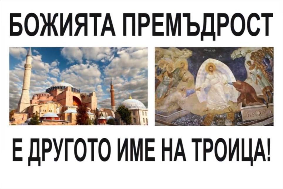 """Протест против превръщането на храм """"Света София"""" в Истанбул в джамия"""