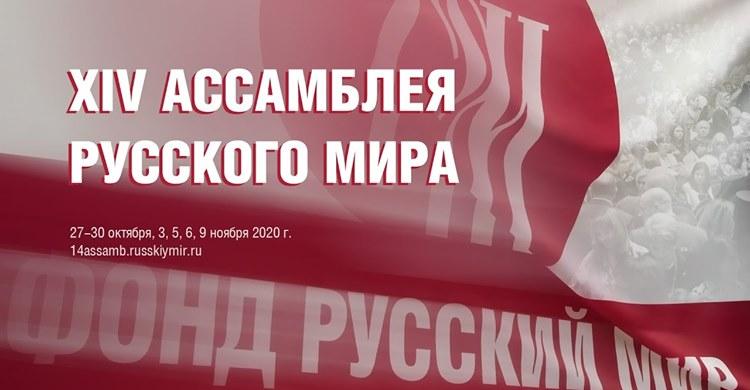 Церемония по откриването на XIV Асамблея на «Русский мир»