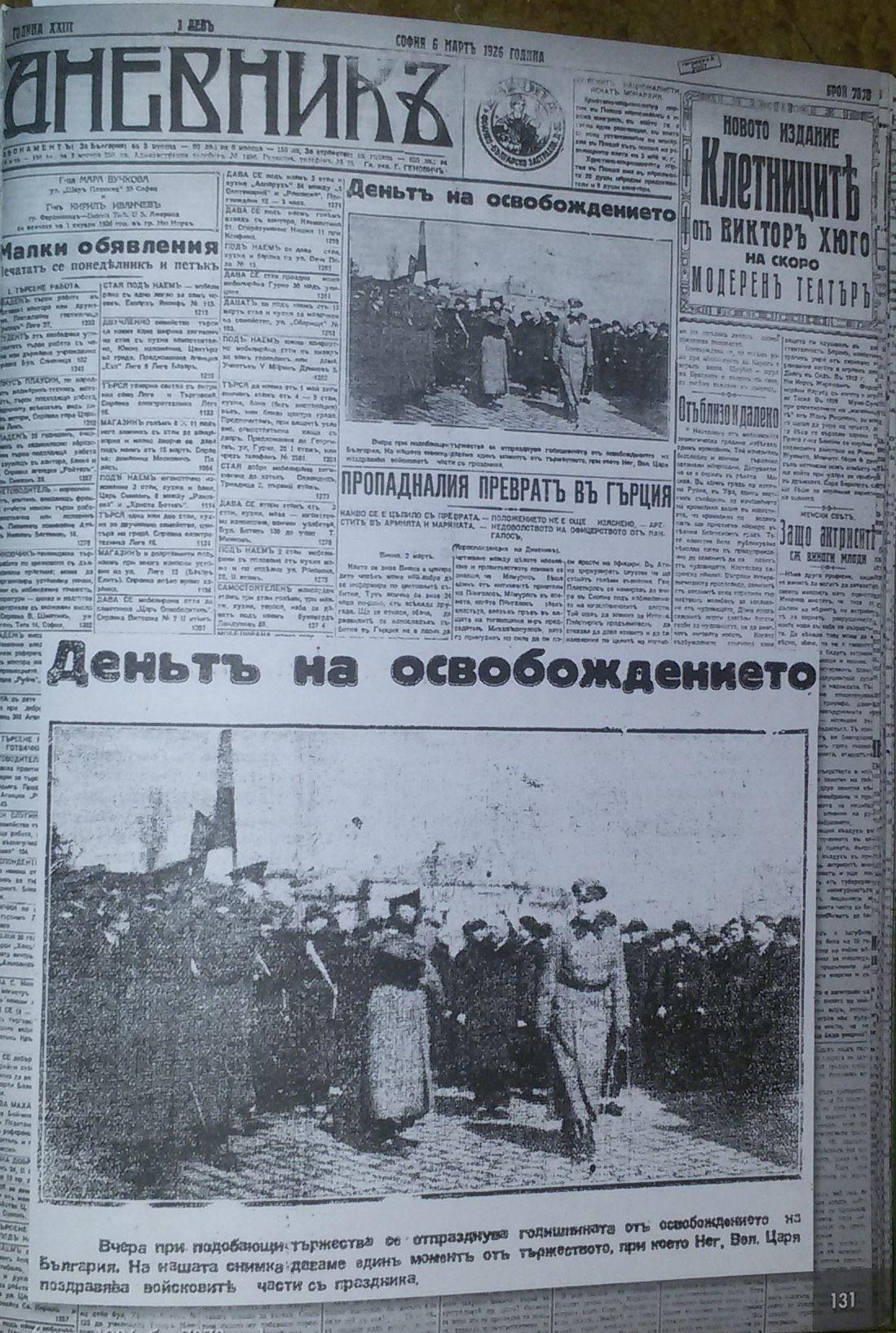 Дори Цанков и Филов коленичат пред руските воини