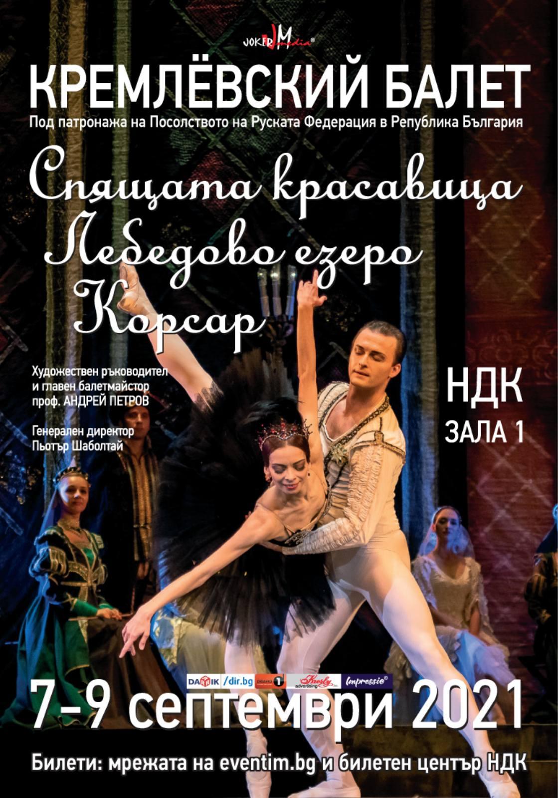 КРЕМЪЛСКИ БАЛЕТ – НДК, 7 – 9 септември 2021 година
