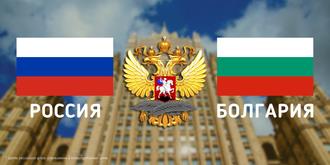 Прессъобщение на Посолството на Русия в България