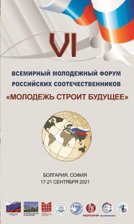 """Николай Малинов приветства форума на руските съотечественици """"Молодежь строит будущее"""""""